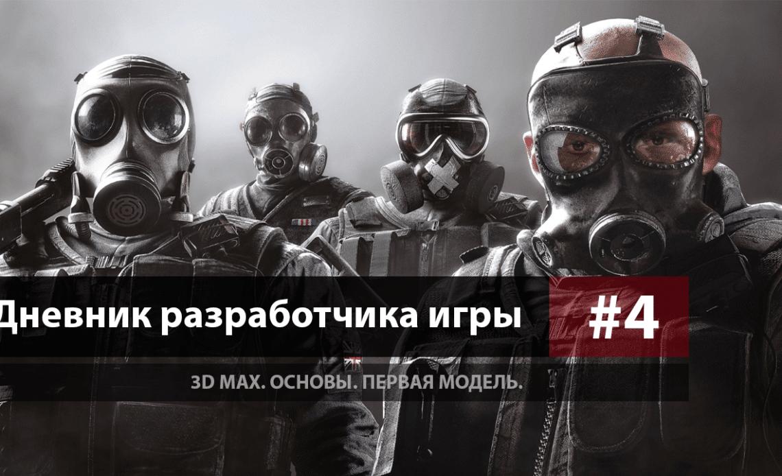 Дневник разработчика игры #4 - 3D MAX (№1) 1