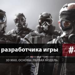 Дневник разработчика игры #4 — 3D MAX (№1)