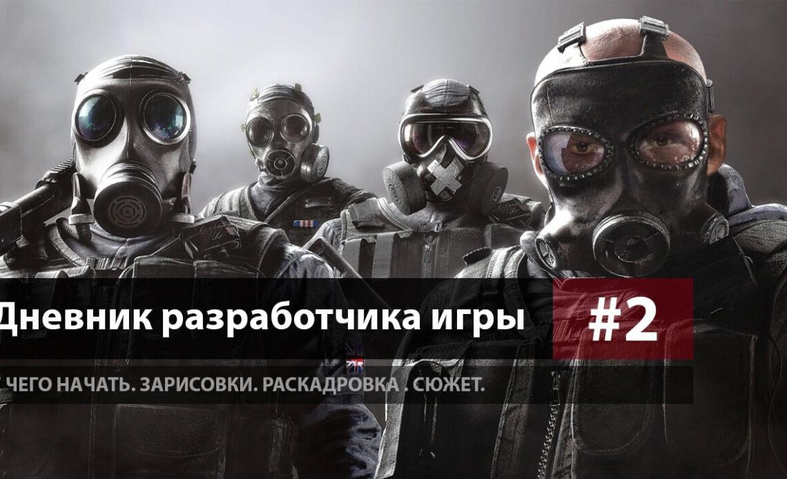 Дневник разработчика игры #2 - ЗАРИСОВКИ 1