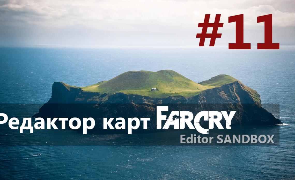 Редактор карт far cry Editor SandBox #11