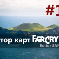 Редактор карт far cry Editor SandBox #12