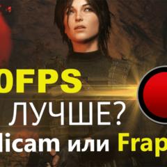 Bandicam или Fraps — ЧТО ЛУЧШЕ?
