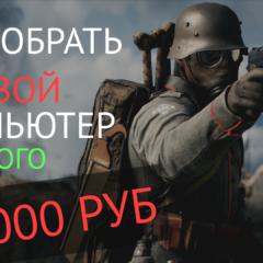 Как собрать игровой компьютер недорого