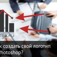 Как создать свой логотип в Photoshop?