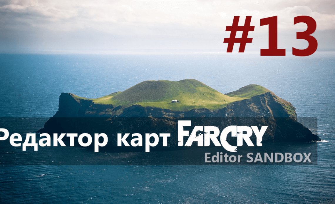 Редактор карт far cry Editor SandBox #13