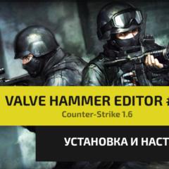Как создать свою карту для Counter-Strike 1.6 | Valve Hammer Editor #1