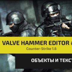 Как создать свою карту для Counter-Strike 1.6 | Valve Hammer Editor #2
