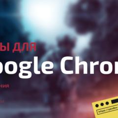 Как поставить тему в Google Chrome | +100 к стилю!