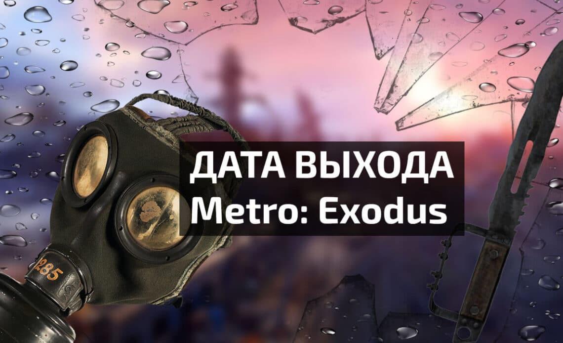 Дата выхода Metro: Exodus | Метро: Исход