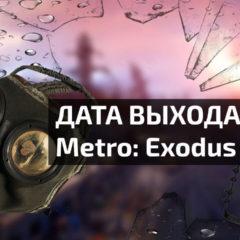 Metro: Exodus | Метро: Исход  — дата выхода