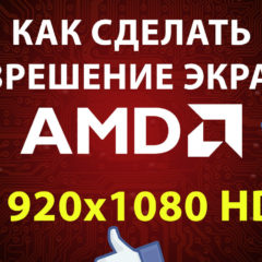 Как сделать разрешение экрана 1920×1080 px HD — AMD Catalyst control center