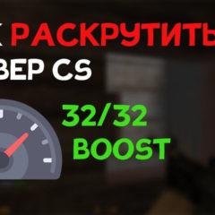 Как раскрутить свой сервер cs 1.6