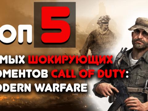 ТОП 5 самых шокирующих моментов Call of Duty: Modern Warfare