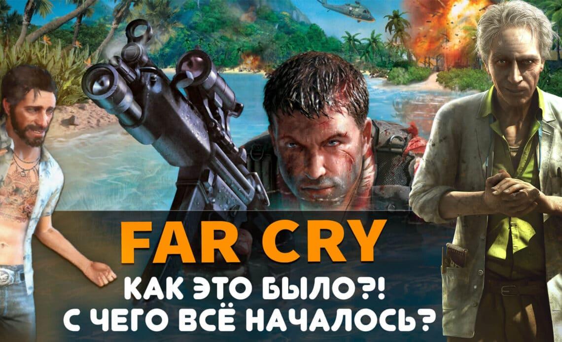 FAR CRY - КАК ЭТО БЫЛО?! С ЧЕГО ВСЁ НАЧАЛОСЬ? 1
