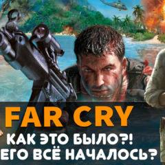 FAR CRY — КАК ЭТО БЫЛО?! С ЧЕГО ВСЁ НАЧАЛОСЬ?