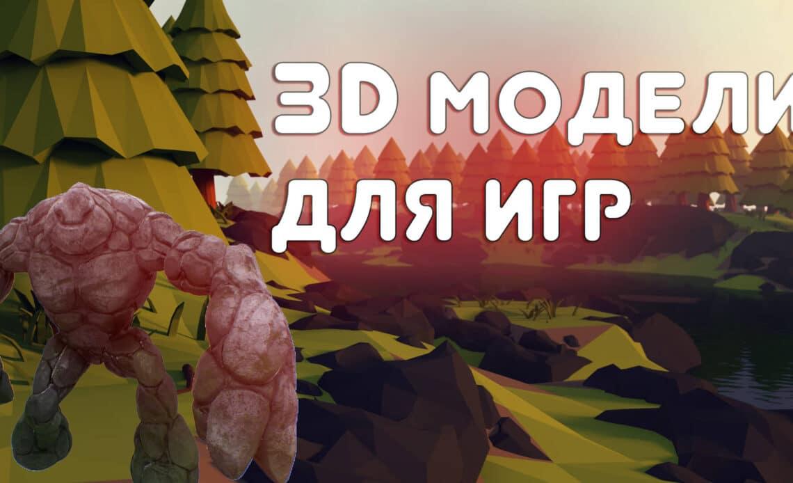 3D МОДЕЛИ ДЛЯ ИГР | где скачать и купить? 3d max, unity, ue4 1