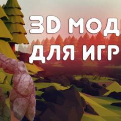 3D МОДЕЛИ ДЛЯ ИГР | где скачать и купить? 3d max, unity, ue4