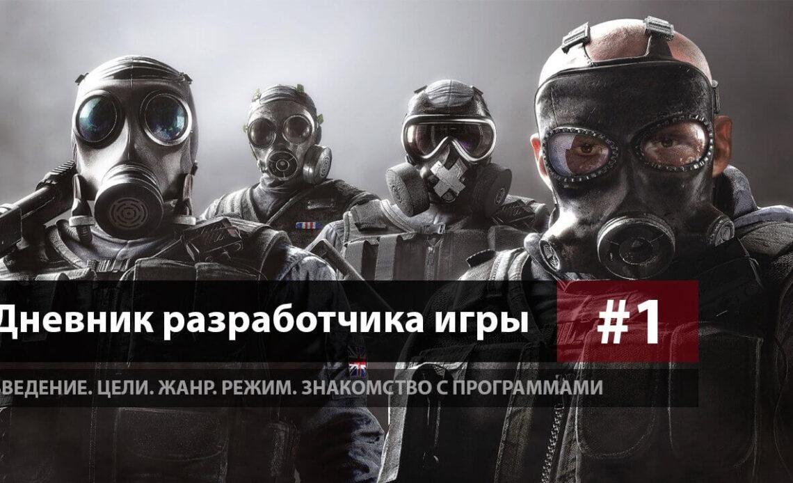 Дневник разработчика игры #1 - ВВЕДЕНИЕ