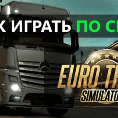 Как играть по сети в euro truck simulator 2 multiplayer?