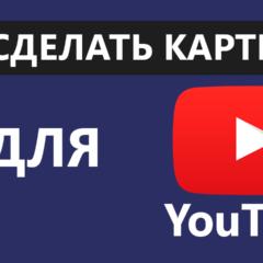 Как сделать картинку для видео YouTube?
