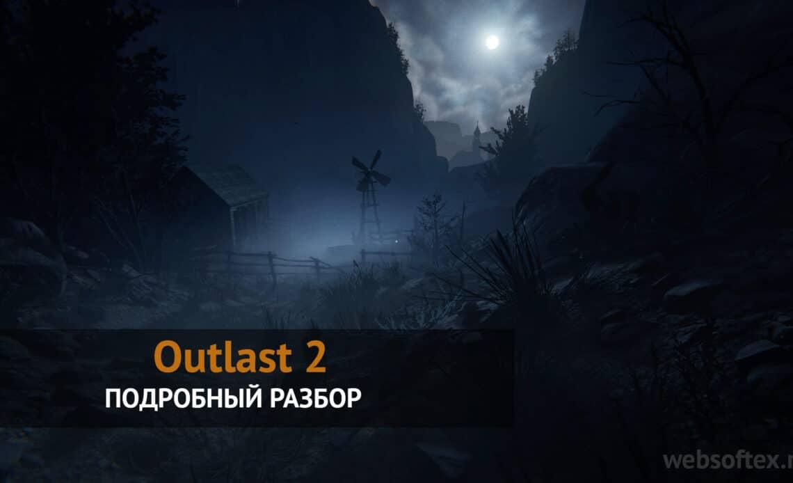 Outlast 2 - подробный разбор