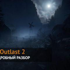 Outlast 2 — подробный разбор