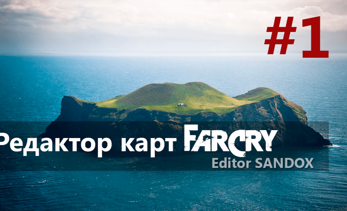 Редактор карт far cry Editor SandBox #1