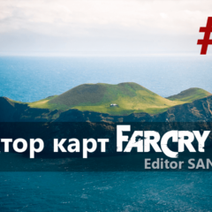 Редактор карт far cry Editor SandBox #2