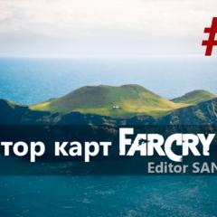 Редактор карт far cry Editor SandBox #2