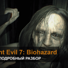 Resident Evil 7: Biohazard — подробный разбор