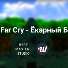 Мод «Far Cry — Ёкарный Бабай»
