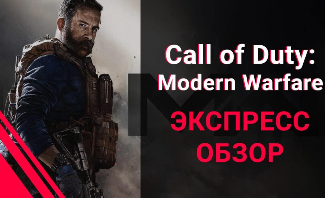 Call of Duty: Modern Warfare 2019 - экспресс обзор игры | 60 FPS 1