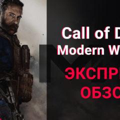Call of Duty: Modern Warfare 2019 — экспресс обзор игры | 60 FPS