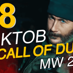8 фактов о Call of Duty Modern Warfare 2019