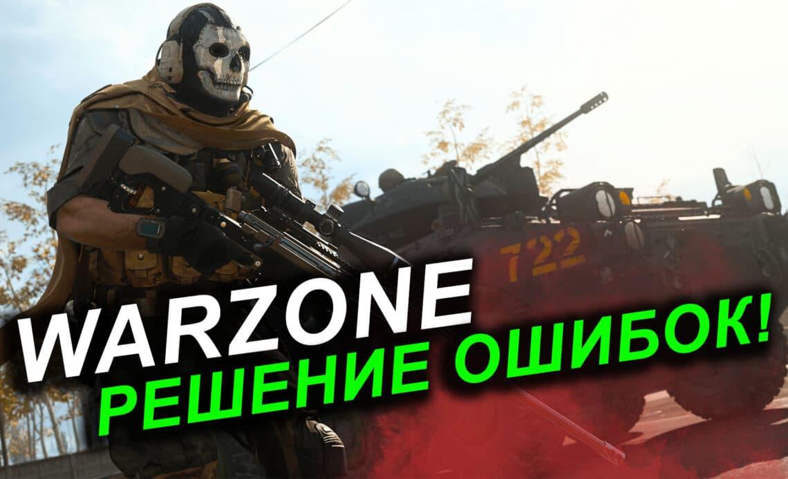 Ошибки в Call of Duty warzone — решение всех ошибок! ТОП 8