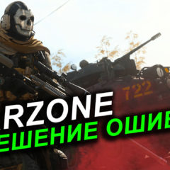 Частые ошибки Call of Duty warzone — решение всех ошибок!