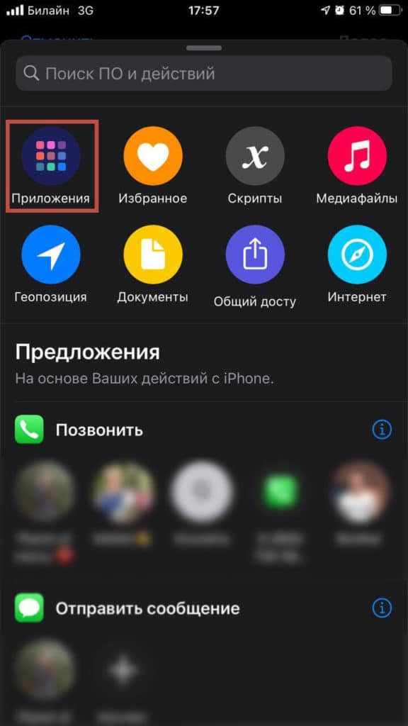Как изменить иконки приложений на ios 14 - iPhone, iPad